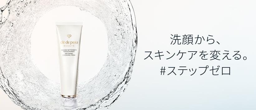 洗顔から、スキンケアを変える。#ステップゼロ